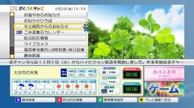 データ放送(トップ画面)
