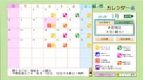 ごみ収集日カレンダー
